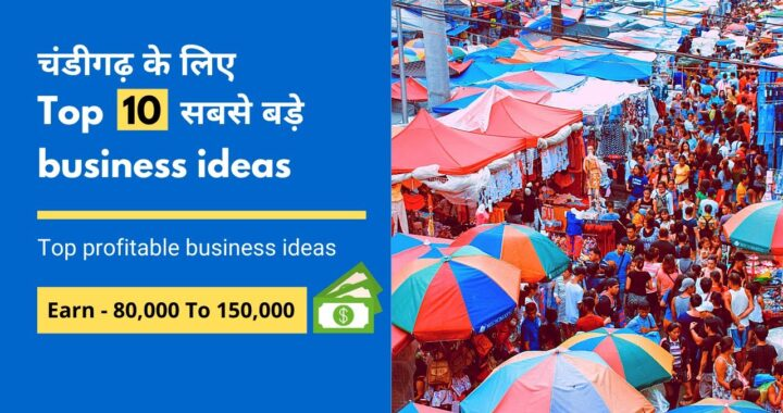 Top 10 Profitable Low-Cost Business Ideas & Plans in Chandigarh